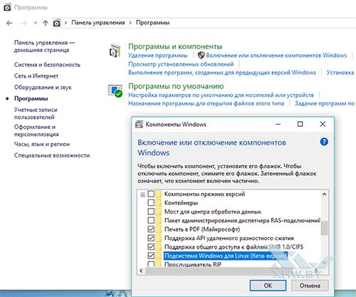 Командная строка Ubuntu в Windows 10 Anniversary. Рис. 2
