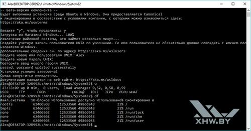 Командная строка Ubuntu в Windows 10 Anniversary. Рис. 4