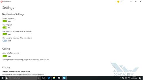 Skype в Windows 10 Anniversary. Рис. 3