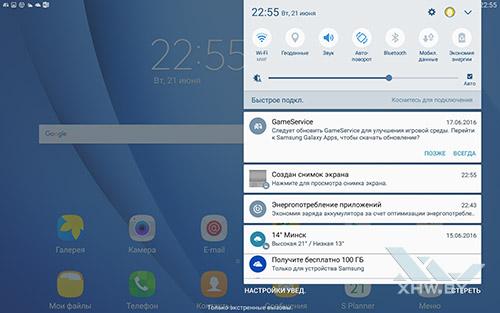 Панель уведомлений Samsung Galaxy Tab A 10.1 (2016)