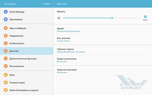 Настройки экрана Samsung Galaxy Tab A 10.1 (2016)