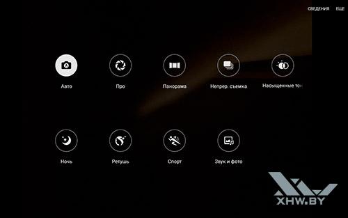 Режимы камеры Samsung Galaxy Tab A 10.1 (2016)