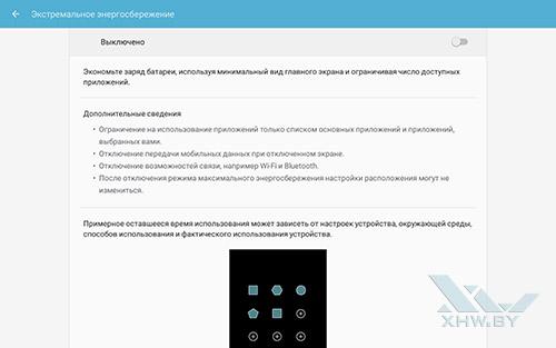 Энергосбережение Samsung Galaxy Tab A 10.1 (2016)