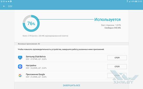 Smart Manager на Samsung Galaxy Tab A 10.1 (2016). Рис. 3