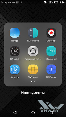 Инструменты на Huawei Y6 Pro. Рис. 1