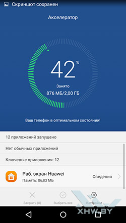 Диспетчер телефона на Huawei Y6 Pro. Рис. 3