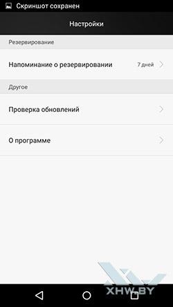Резервные копии на Huawei Y6 Pro. Рис. 2