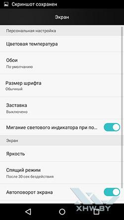 Настройки экрана Huawei Y6 Pro