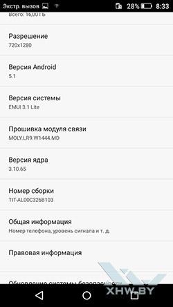 О системе Huawei Y6 Pro