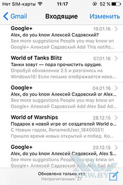Почта Mail на iPhone. Рис. 2
