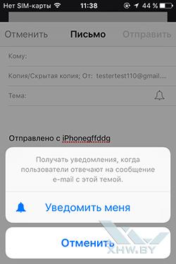 Почта Mail на iPhone. Рис. 7