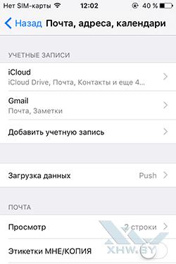 Настройка почты на iPhone. Рис. 1