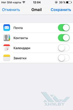 Настройка почты на iPhone. Рис. 4