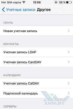 Настройка почты на iPhone. Рис. 5