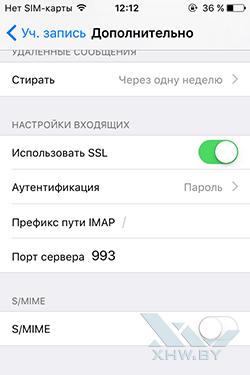 Настройка почты на iPhone. Рис. 7