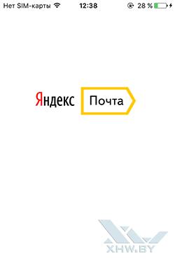 Почта Яндекс на iPhone. Рис. 1