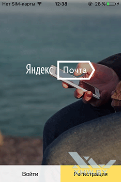 Почта Яндекс на iPhone. Рис. 2