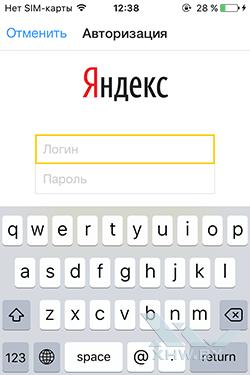 Почта Яндекс на iPhone. Рис. 3