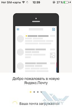 Почта Яндекс на iPhone. Рис. 4