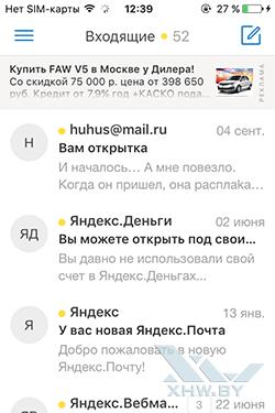 Почта Яндекс на iPhone. Рис. 5