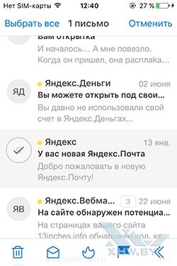 Почта Яндекс на iPhone. Рис. 6