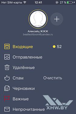 Почта Яндекс на iPhone. Рис. 7