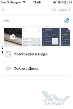 Почта Яндекс на iPhone. Рис. 9