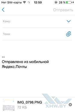 Почта Яндекс на iPhone. Рис. 10