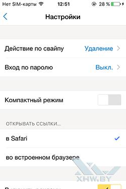 Настройка почты Яндекса на iPhone. Рис. 1