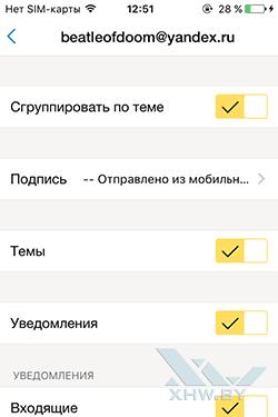 Настройка почты Яндекса на iPhone. Рис. 2