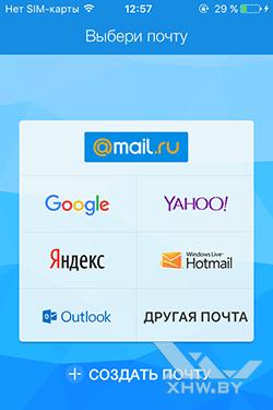Почта Mail.ru на iPhone. Рис. 1