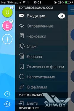 Почта Mail.ru на iPhone. Рис. 7