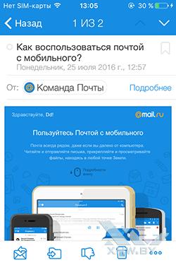 Почта Mail.ru на iPhone. Рис. 4