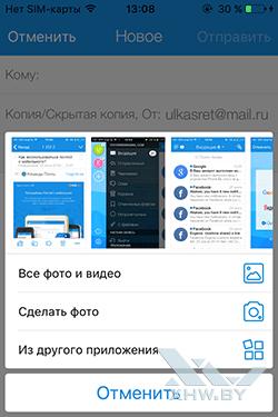 Почта Mail.ru на iPhone. Рис. 5