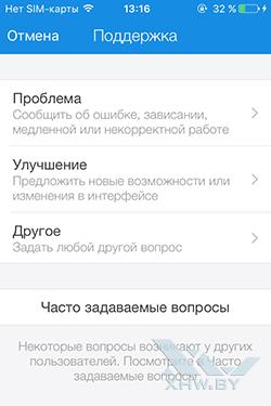 Настройка почты Mail.ru на iPhone. Рис. 1