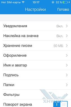 Настройка почты Mail.ru на iPhone. Рис. 2