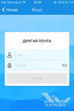 Настройка почты Mail.ru на iPhone. Рис. 4