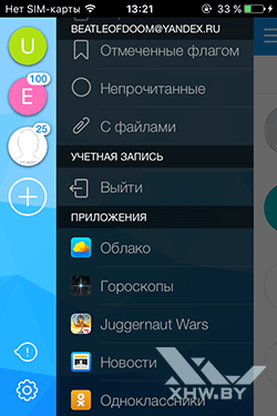 Настройка почты Mail.ru на iPhone. Рис. 3