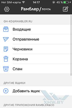 Настройка Рамблер почты на iPhone. Рис. 1