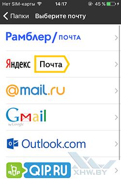 Настройка Рамблер почты на iPhone. Рис. 2