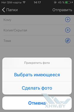 Рамблер почта на iPhone. Рис. 6