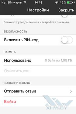 Настройка Рамблер почты на iPhone. Рис. 4