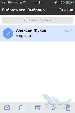 Рамблер почта на iPhone. Рис. 2
