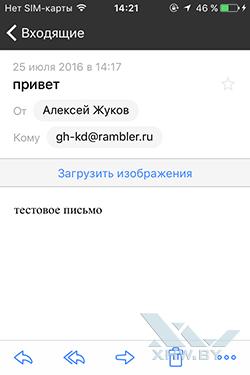 Рамблер почта на iPhone. Рис. 3