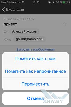 Рамблер почта на iPhone. Рис. 4