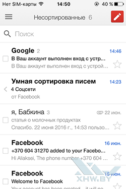 Gmail на iPhone. Рис. 1
