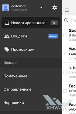 Gmail на iPhone. Рис. 6