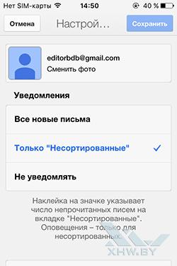 Настройка почты Gmail на iPhone. Рис. 3