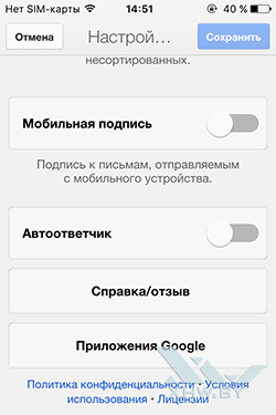 Настройка почты Gmail на iPhone. Рис. 4