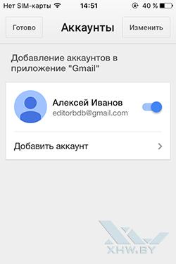 Настройка почты Gmail на iPhone. Рис. 2